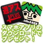 週アスPLUS&mobileASCIIアプリのプレゼントキャンペーン実施!