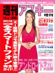 週刊アスキー増刊『2011冬-2012春 全スマートフォン完全ガイド』(10月27日発売)