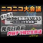 モモーイをゲストにニコニコ大会議本完成記念 10月26日20時半からチラ見せニコ生配信!!