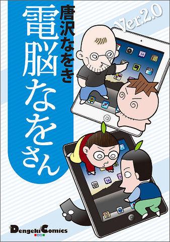 『電脳なをさんVer.2.0』(電撃コミックスEX)(10月27日発売)