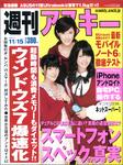週刊アスキー11月15日号(10月31日発売)