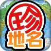 いっぷう変わった地名で和めるiPhoneアプリに惚れた!
