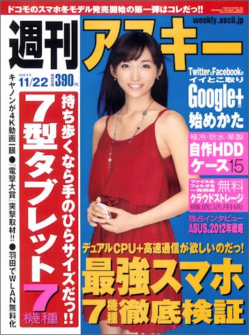 週刊アスキー11月22日号(11月8日発売)