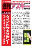 週刊アスキーBOOKS Vol.08 ウィンドウズフォン! マイクロソフトのスマートフォン大解剖(11月10日発売)