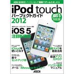 iOS 5とiCloudの活用をまとめた解説書『iPod touchパーフェクトガイド2012』発売