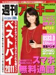 週刊アスキー11月29日号(11月15日発売)