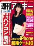 週刊アスキー12月6日号(11月21日発売)
