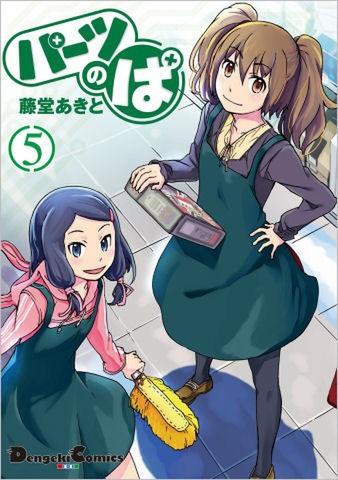『パーツのぱ(5)』(電撃コミックスEX)(11月26日発売)