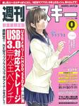 週刊アスキー 秋葉原限定版12月号(11月25日配布)