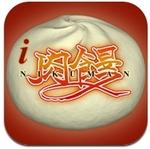 週アス×iPhoneゲームアプリ:まんじゅうの頭をきゅっとひねると肉饅頭になります