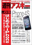 週刊アスキーBOOKS Vol.09 はじめてのiPhone ケータイ乗り換えからiCloudのコツまで(12月9日発売)