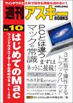 週刊アスキーBOOKS Vol.10 はじめてのMac ウィンドウズユーザーのためのOS X Lion(12月9日発売)