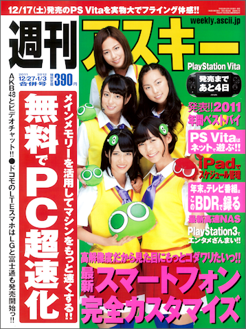 週刊アスキー12月27日-1月3日合併号(12月13日発売)