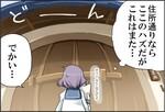 週アスCOMIC「時ドキ荘!」第120回
