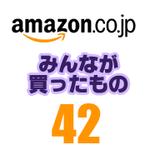 2011年、週アスPLUS読者のみんながAmazonで買ったもの上位42点