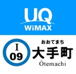 12月26日始発より、都営三田線大手町駅でWiMAX利用が可能に