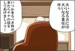 週アスCOMIC「時ドキ荘!」第121回