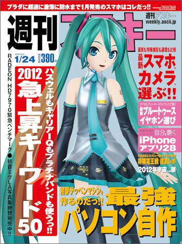 週刊アスキー1月24日号(1月10日発売)