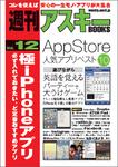週刊アスキーBOOKS Vol.12 極iPhoneアプリ 必ず入れておきたい、ど定番おすすめアプリ(1月10日発売)