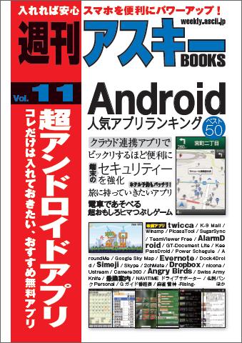 週刊アスキーBOOKS Vol.11 超アンドロイドアプリ コレだけは入れておきたい、おすすめ無料アプリ(1月10日発売)