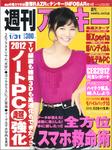【今週の表紙】アイドリング!!!の朝日奈央がポップ☆にみんなを守るっ!