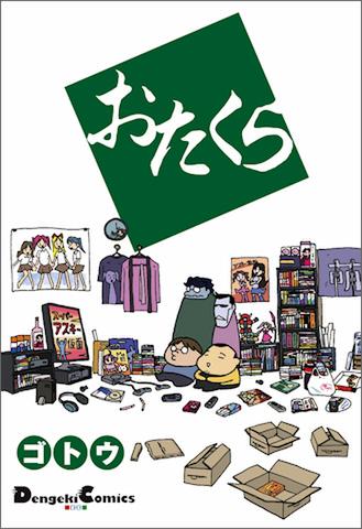 『おたくら』(電撃コミックスEX)(1月27日発売)