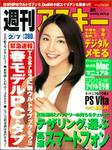 週刊アスキー2月7日号(1月24日発売)
