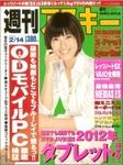 週刊アスキー2月14日号(1月31日発売)