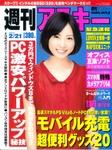 週刊アスキー2月21日号(2月7日発売)