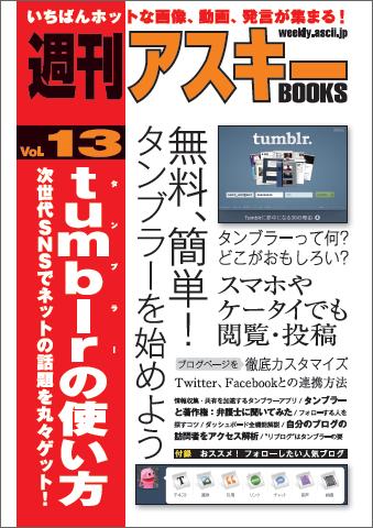 週刊アスキーBOOKS Vol.13 tumblrの使い方 次世代SNSでネットの話題を丸々ゲット!(2月10日発売)