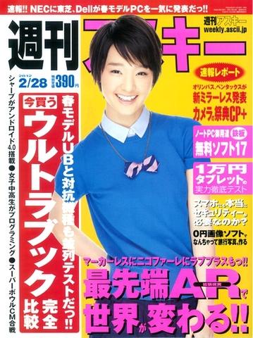 週刊アスキー2月28日号(2月14日発売)
