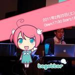 トゥギャッターの公式イベント『トゥギャッターまとめまとめ』が今年も開催!