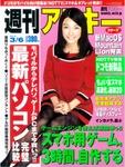 週刊アスキー3月6日号(2月21日発売)
