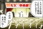 週アスCOMIC「時ドキ荘!」第130回