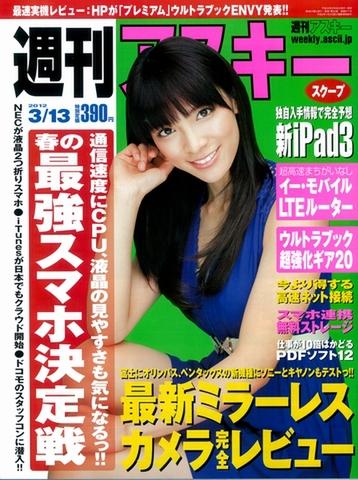 週刊アスキー3月13日号(2月28日発売)