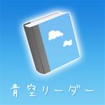 古典的名作が思いっきり読めるWP7アプリが無敵!!