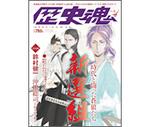 『REKI-DAMA 戦国カードバトル』のレア武将がもらえる『歴史魂 VOL.6』は3月6日(火)発売!