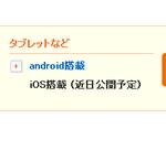 ちょ、、、え!? au公式サイトにiPad 3出るっぽい情報現わる(残念追記アリ)