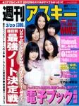 週刊アスキー3月20日号(3月6日発売)