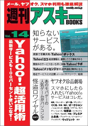 週刊アスキーBOOKS Vol.14 Yahoo!超活用術 最新サービスも100パーセント使いこなす!(3月9日発売)