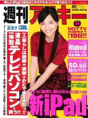 週刊アスキー3月27日号(3月13日発売)