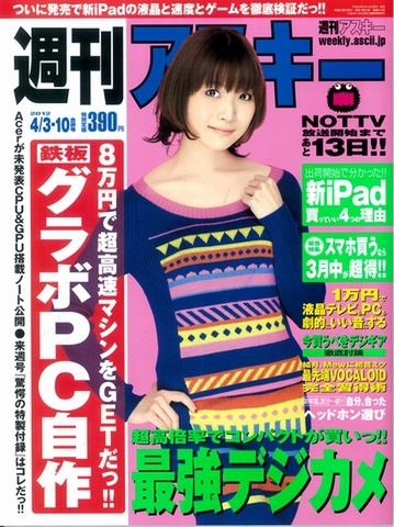週刊アスキー4月3-10日合併号(3月19日発売)