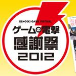 3月18日は『ゲームの電撃 感謝祭 2012』 ベルサール秋葉原に集合だ!