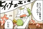 週アスCOMIC「時ドキ荘!」第135回