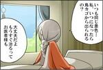 週アスCOMIC「時ドキ荘!」第136回