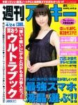 週刊アスキー4月24日号(4月10日発売)