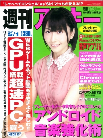 週刊アスキー5月1日号(4月17日発売)