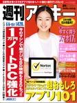 週刊アスキー5月8-15日合併号(4月23日発売)