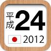 起動しなくても平成何年かわかるiPhoneアプリに惚れた!