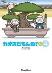 『カオスだもんね!PLUS(4)』(電撃コミックス)(4月27日発売)